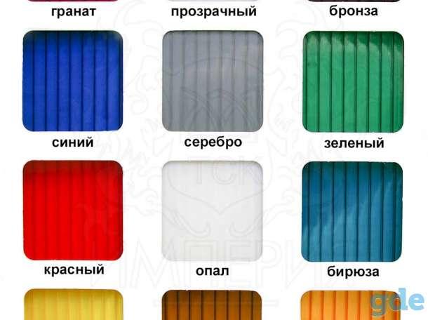 Поликарбонат сотовый 2.5; 3; 3.5; 4; 6; 8; 10 мм. Прозрачный и цветной! УФ защ, фотография 1