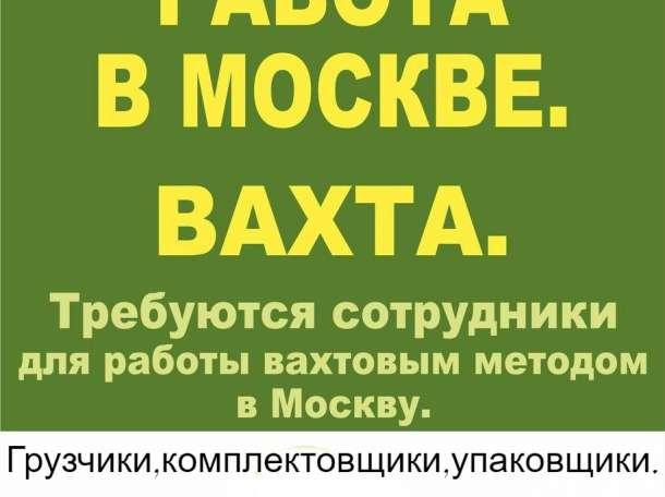 работа в москве 1 3 вакансии для мужчин утреннее время суток