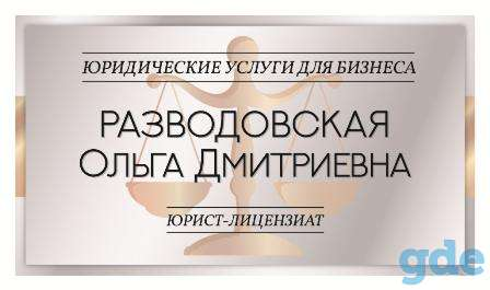 Юридические услуги для организаций и ИП во всех регионах Республики Беларусь, фотография 1