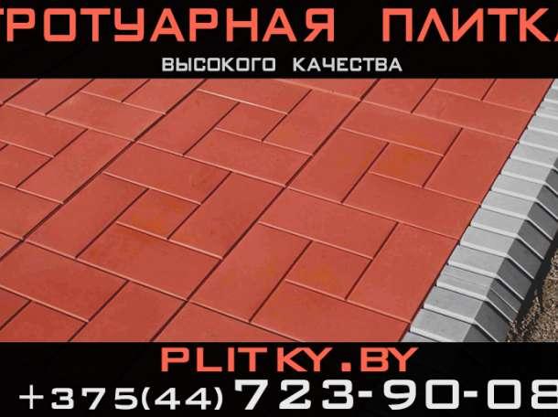 Тротуарная плитка- высокого качества, фотография 8