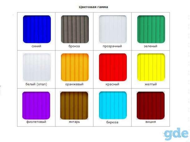 Поликарбонат сотовый 2.5; 3; 3.5; 4; 6; 8; 10 мм. Прозрачный и цветной!, фотография 2