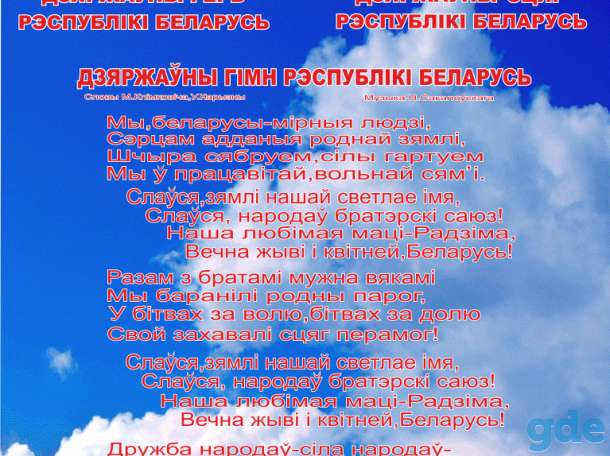 Стенды с национальной символикой, фотография 3