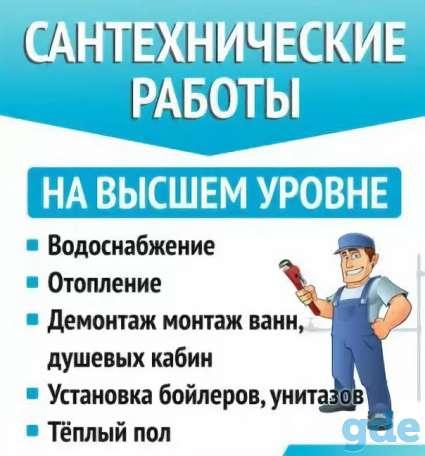 монтаж и ремонт систем отопления, водоснабжения, канализации., фотография 1