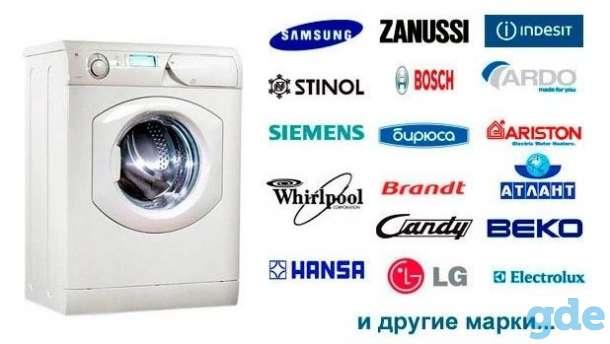 Ремонт стиральных машин, фотография 2