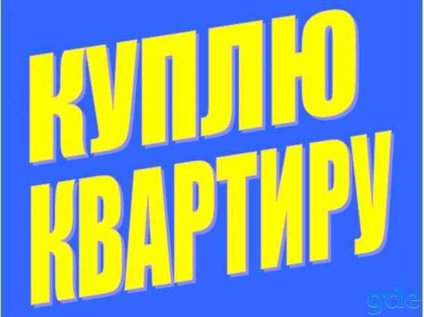 Куплю квартиру или дом в Бобруйске, фотография 1