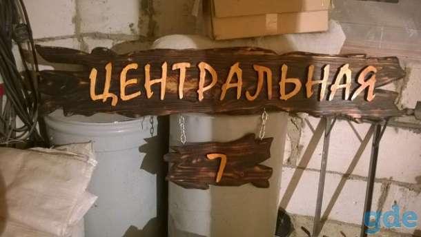 Адресные таблички из дерева, фотография 1