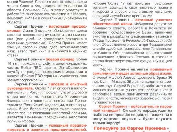 Выборы в Госдуму РФ, фотография 4