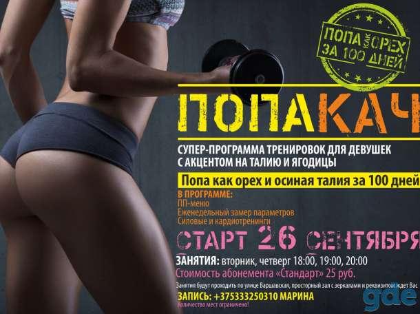Программа для фитнеса похудение