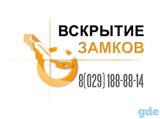 Вскрытие замков Минск, фотография 1