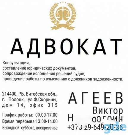 юридическая консультация полоцка время работы