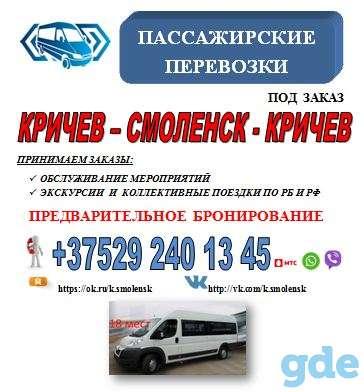 Пассажирские перевозки Кричев - Смоленск, фотография 1