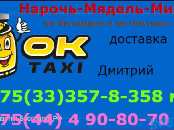 Такси Доставка, фотография 2