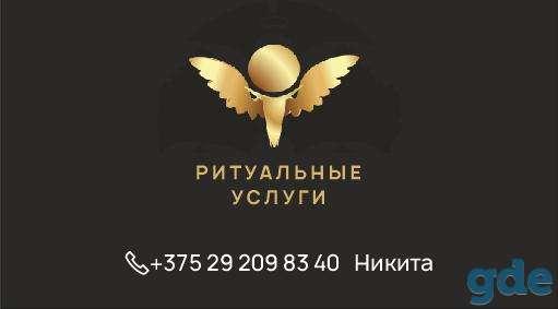 Ритуальные услуги  24/7, фотография 1