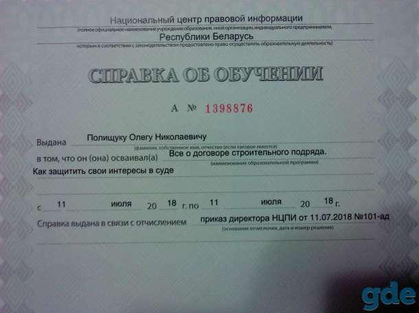 Адвокат в Могилеве Полищук Олег Николаевич, фотография 9