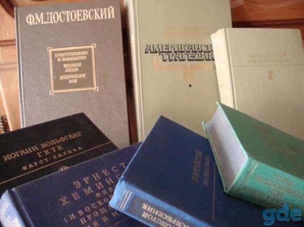 Драйзер, Достоевский, Бунин, Толстой..., фотография 1