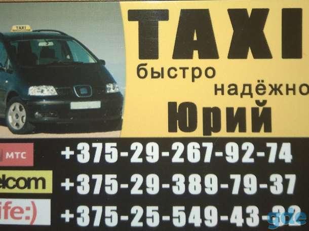 Такси:
