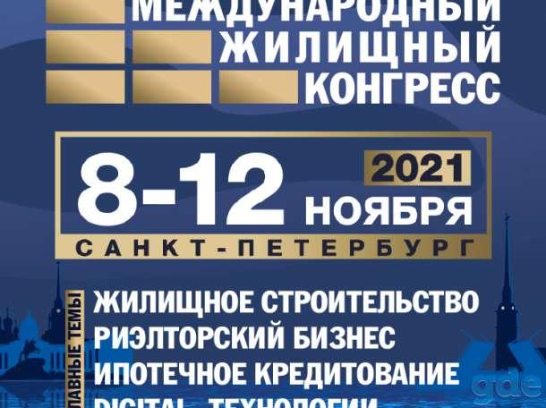 Приглашаем на Санкт-Петербургский Международный жилищный конгресс! (8-12 ноября), фотография 1