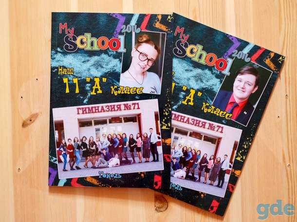 Выпускные альбомы, фотография 6