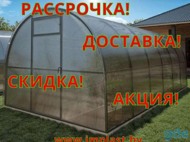 Сверхпрочные теплицы Европласт-Агро 3х4м, 3х6м, 3х8м, 3х10 метров. Усиленный каркас 2-ая УФ защита. Европейское качество, фотография 11