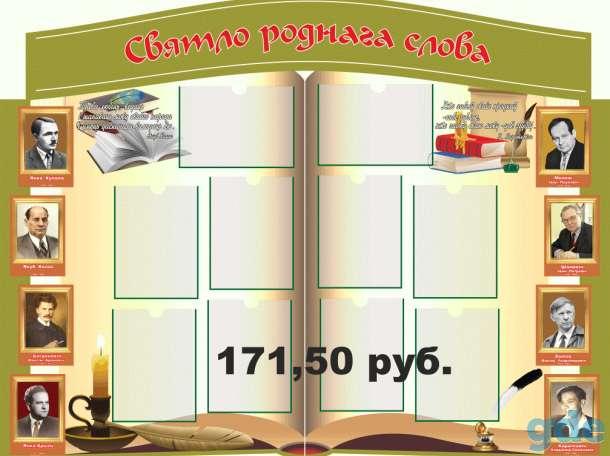 Стенды для кабинета беларуского языка, фотография 7
