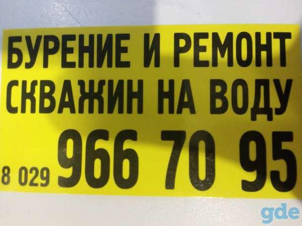 БУРЕНИЕ СКВАЖИН Пинск Иваново Ганцевичи Столин, фотография 5