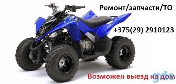 Ремонт квадроциклов в Дзержинске. Возможен выезд на дом, фотография 1