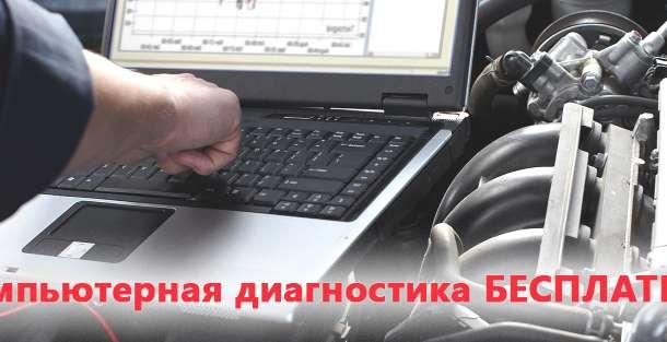 Компьютерная диагностика БЕСПЛАТНО, фотография 1
