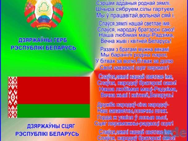 Стенды с национальной символикой, фотография 4