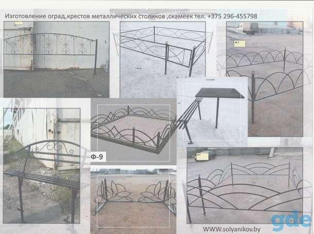 Ограды, кресты,скамейки, фотография 1