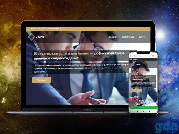 Создание и продвижение сайтов под ключ, фотография 8