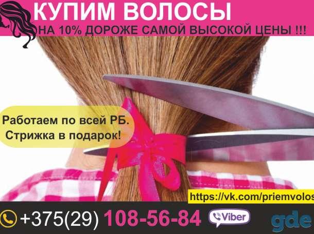 Купим волосы. Работаем в Минске и по всей РБ. Цена волос самая дорогая., фотография 1