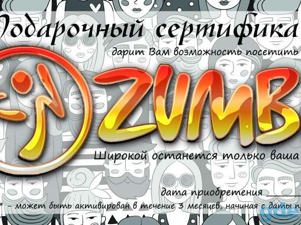 Подарочный сертификат Zumba хорошего настроения и тонуса мышц !, фотография 2