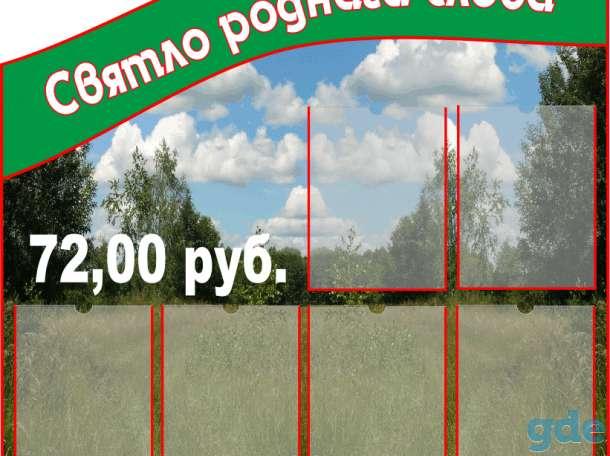 Стенды для кабинета беларуского языка, фотография 5