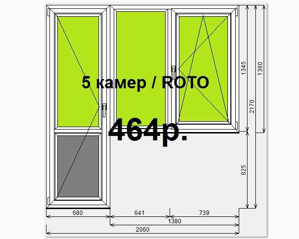 Балконный блок пвх дверь(ш.680*в.2170 пов.)+окно(ш.1380*в.13.