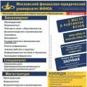Заочная форма обучения мфюа г. Москва в Балаково