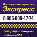 Белорецк-УФА